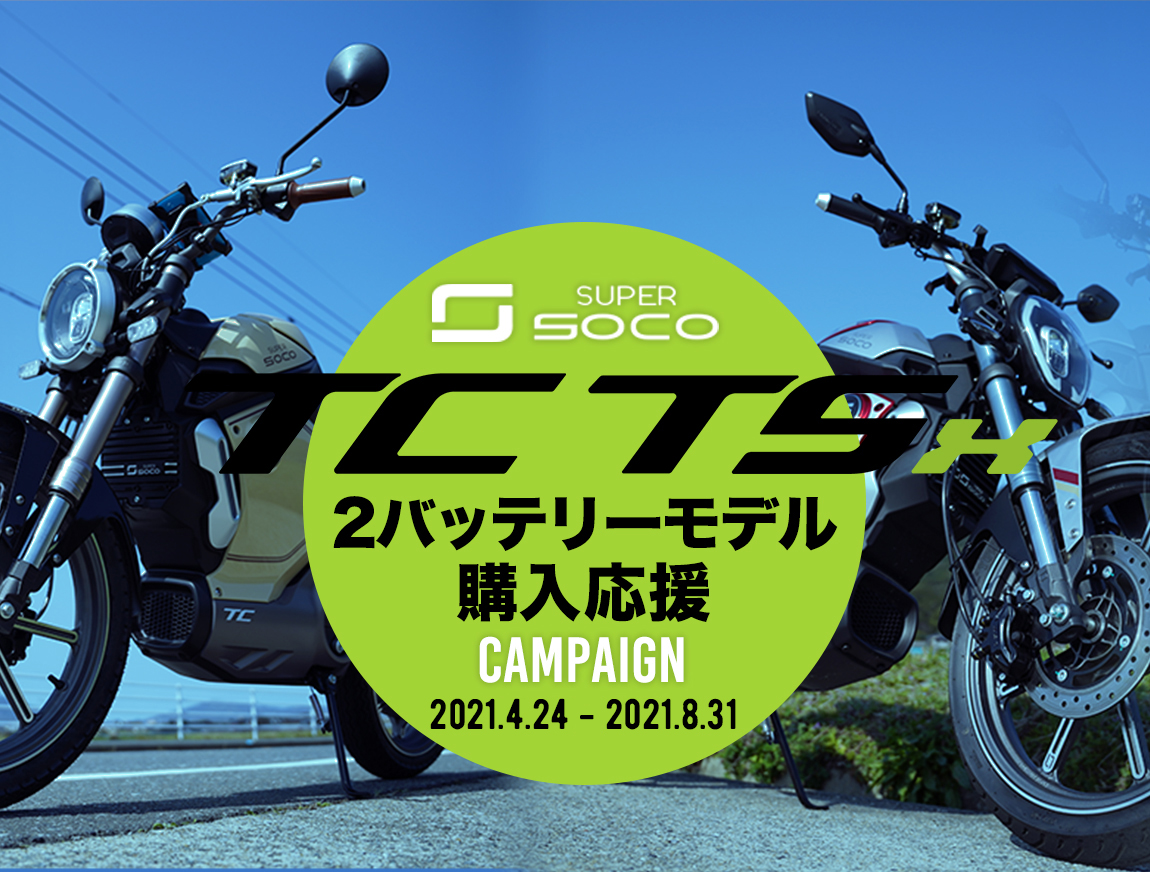 SUPERSOCO TC/TSX2バッテリーモデル購入応援キャンペーン2021.4.24 - 2021.5.31
