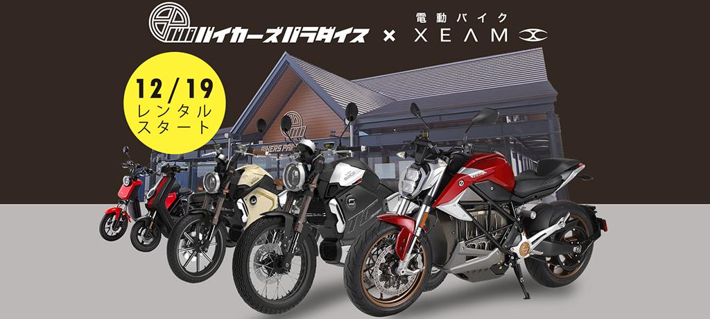 XEAM(ジーム)電動バイクがバイカーズパラダイス南箱根へ出展!XEAM(ジーム)全⾞種がレンタルできる!⼀部無料試乗⾞両もあり