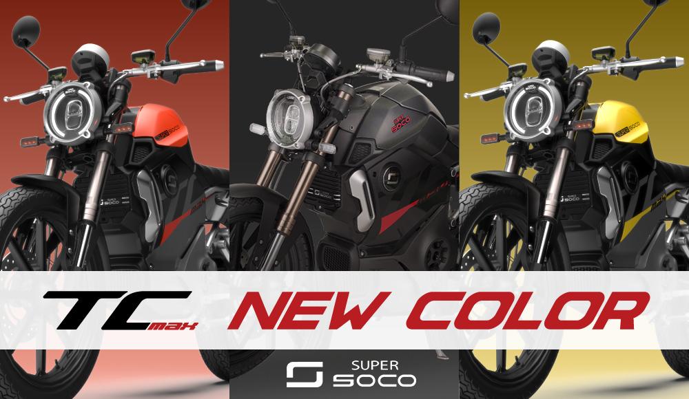 電動バイクXEAM新カラーが登場!SUPER SOCO TC MAX オレンジ/イエロー/グレー