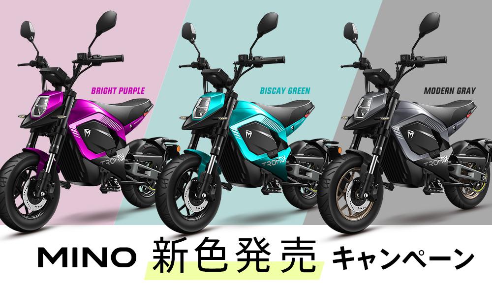 TROMOX MINO新色追加キャンペーンが開始!
