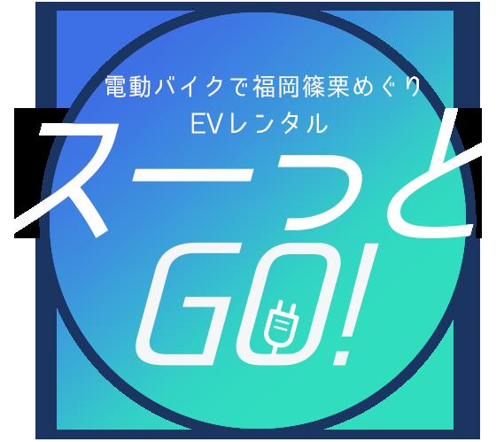 電動バイクで福岡篠栗めぐり EVレンタル「スーっとGO!」